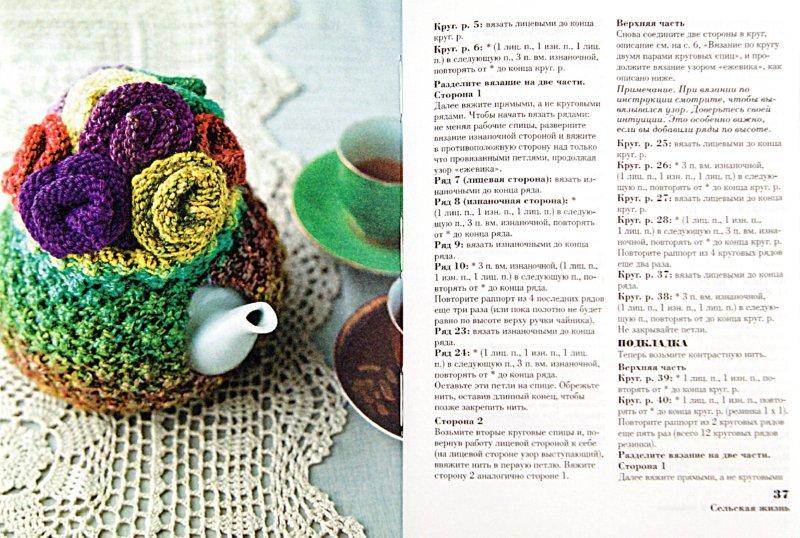 Иллюстрация 1 из 4 для Вяжем одежду на чайники: чаепитие от-кутюр - Лони Прайр | Лабиринт - книги. Источник: Лабиринт