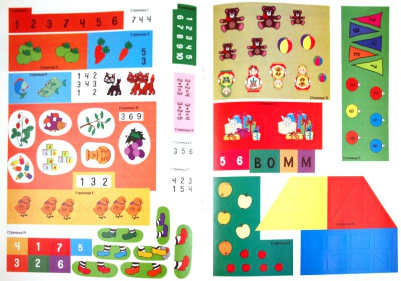 Иллюстрация 1 из 6 для Математика с наклейками. Развивающие упражнения - Екатерина Голицына | Лабиринт - книги. Источник: Лабиринт