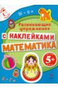Голицына Екатерина Борисовна Математика с наклейками. Развивающие упражнения