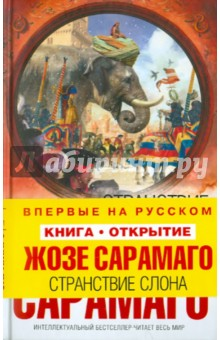Обложка книги Странствие слона, Сарамаго Жозе