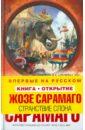 Сарамаго Жозе Странствие слона