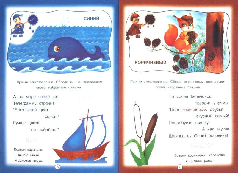 Иллюстрация 1 из 10 для Цвета и формы - О. Захарова | Лабиринт - книги. Источник: Лабиринт