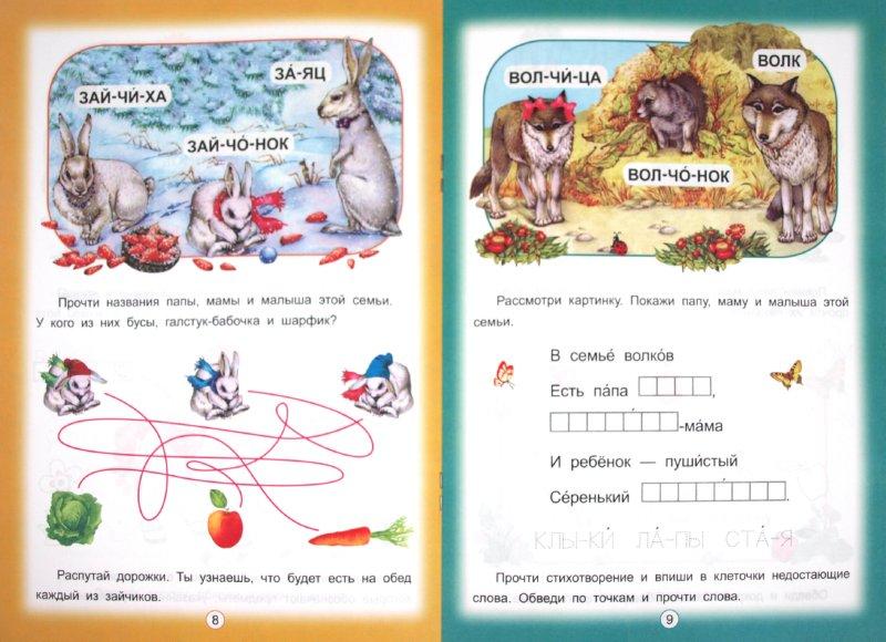 Иллюстрация 1 из 10 для Читаем по слогам - О. Захарова | Лабиринт - книги. Источник: Лабиринт