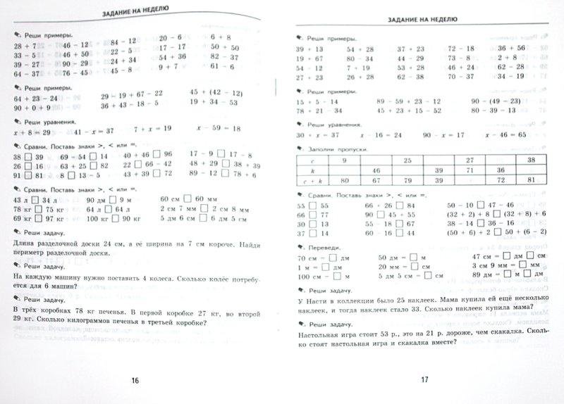 5000 заданий по математике 2 класс в jpg