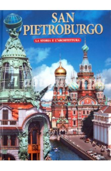 San Pietroburgo. La storia e l'architetture