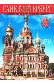 Альбом Санкт-Петербург. История и архитектура бревно лиственницы в санкт петербурге
