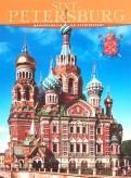 Sint - Petersburg. Geschiedenis en architectuur