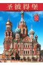Альбедиль Маргарита Федоровна Альбом «Санкт- Петербург»