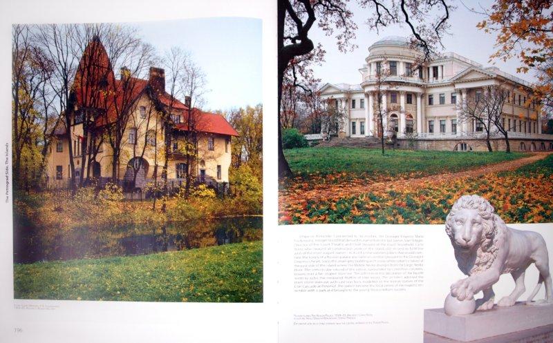 Иллюстрация 1 из 9 для Saint Petersburg - Маргарита Альбедиль | Лабиринт - книги. Источник: Лабиринт