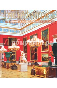 The Hermitage dobrovolsky v the hermitage the history of buildings and collections альбом на английском языке
