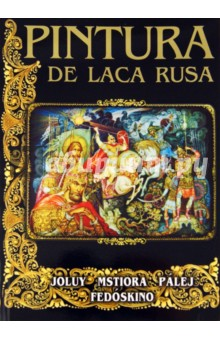 Pintura de Laca Rusa книга мастеров