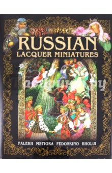 Russian Lacquer Miniatures traditional russian fairy tales reflected in lacquer miniatures