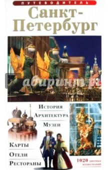 Путеводитель Санкт- Петербург на русском языке