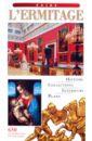 Добровольский Владимир L`Ermitage владимир добровольский el ermitage historia de edificios y colecciones