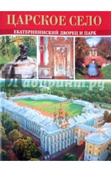 """Брошюра """"Царское село. Екатерининский дворец и парк"""" на русском языке"""