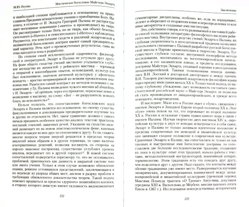 Иллюстрация 1 из 21 для Мистическое богословие Майстера Экхарта - Михаил Реутин | Лабиринт - книги. Источник: Лабиринт