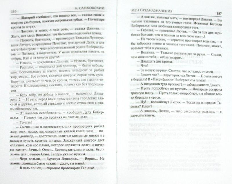 Иллюстрация 1 из 35 для Меч Предназначения - Анджей Сапковский | Лабиринт - книги. Источник: Лабиринт