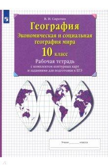 Книга Экономическая и социальная география мира класс  Экономическая и социальная география мира 10 класс Рабочая тетрадь с контурными картами