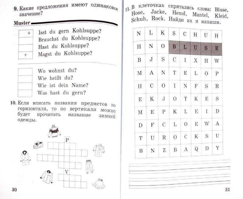 Немецкому школы по начальной языку гдз для