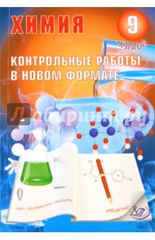 Химия. 9 класс. Контрольные работы в НОВОМ формате