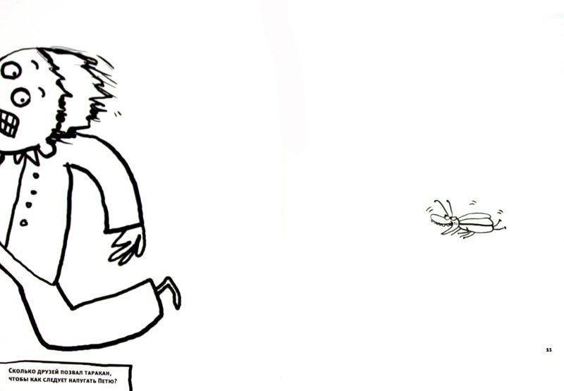Иллюстрация 1 из 15 для Учись, рисуй, выдумывай. Из жизни насекомых | Лабиринт - книги. Источник: Лабиринт