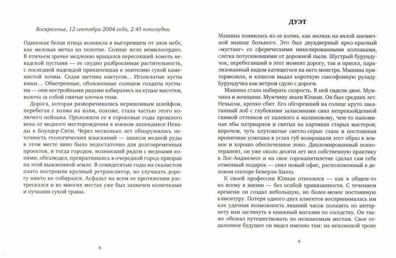 Иллюстрация 1 из 12 для Речитатив - Анатолий Постолов | Лабиринт - книги. Источник: Лабиринт