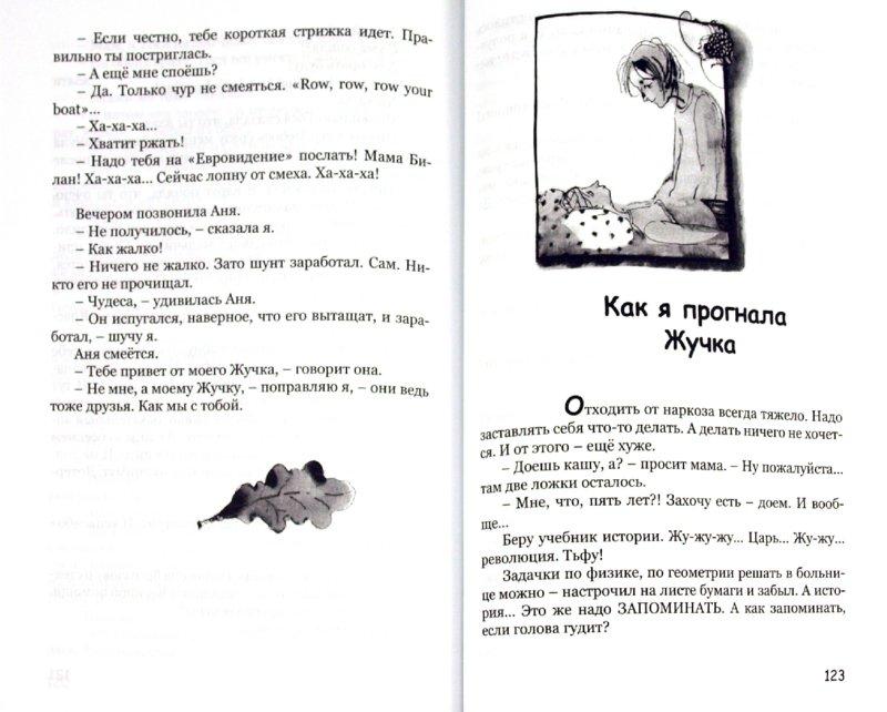 Иллюстрация 1 из 3 для Выдуманный Жучок. Рассказы о больничной жизни - Юлия Кузнецова | Лабиринт - книги. Источник: Лабиринт