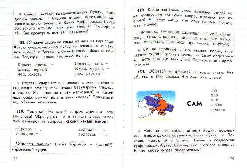 Русский язык учебник для 3 класса в 2-х частях бунеев бунеева пронина