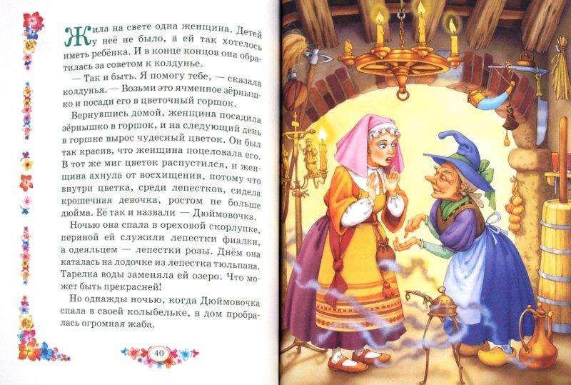 Иллюстрация 1 из 7 для Белоснежка и семь гномов   Лабиринт - книги. Источник: Лабиринт