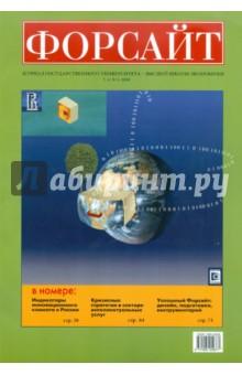 Форсайт № 1 2010 Журнал Государственного Университета - Высшая школа экономики
