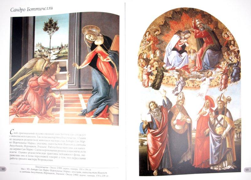 Иллюстрация 1 из 2 для Галерея Уффици. Флоренция - Вера Калмыкова | Лабиринт - книги. Источник: Лабиринт