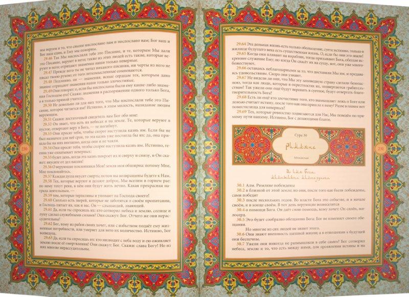 Иллюстрация 1 из 2 для Коран   Лабиринт - книги. Источник: Лабиринт