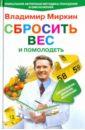 Сбросить вес и помолодеть. Самоубеждение, движение, жизнелюбие, Миркин Владимир Иванович