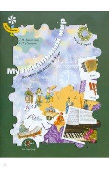Музыкальный мир. Пособие для детей 5-7 лет. В 2 частях. Часть 2