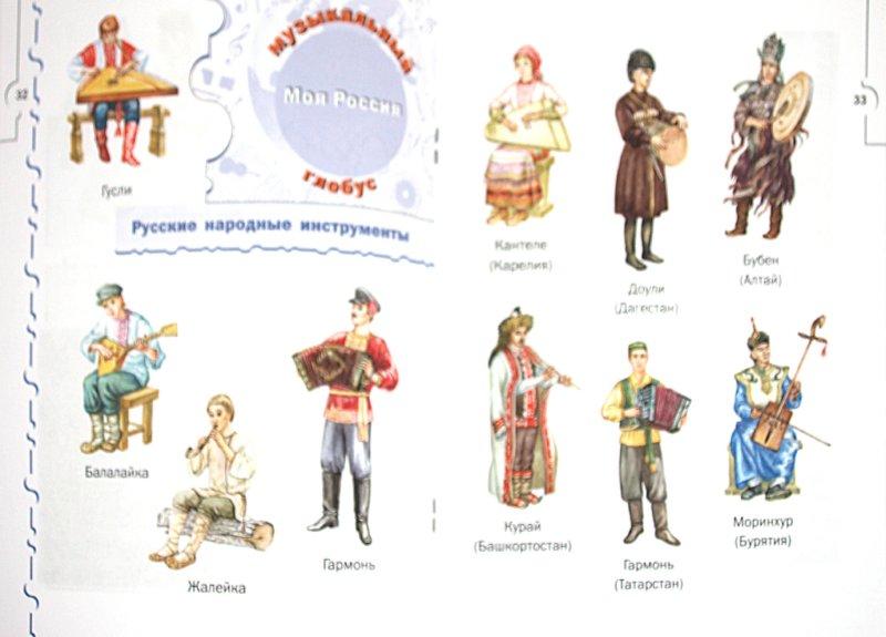 Иллюстрация 1 из 9 для Музыкальный мир. Пособие для детей 5-7 лет. В 2 частях. Часть 2 - Бакланова, Новикова | Лабиринт - книги. Источник: Лабиринт