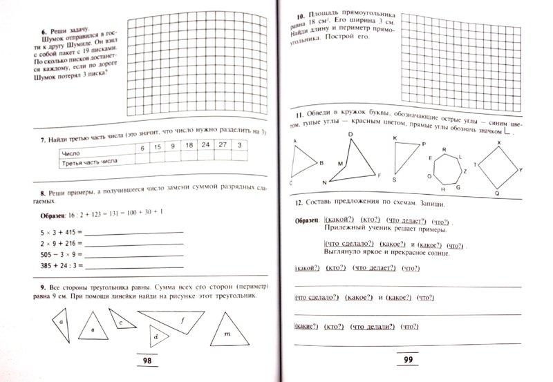 Иллюстрация 1 из 5 для На уроки - с радостью! Занимательные занятия для 2 класса. Русский язык. Математика. Лит. чтение - С. Кузнецова | Лабиринт - книги. Источник: Лабиринт