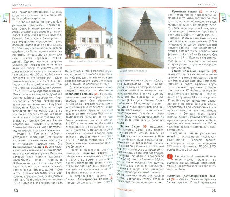 Иллюстрация 1 из 5 для Астраханская область - Олег Шеин | Лабиринт - книги. Источник: Лабиринт