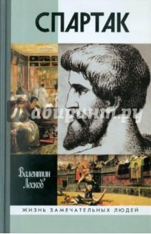 Спартак перец и н барселона путеводитель 5 е издание исправленное и дополненное