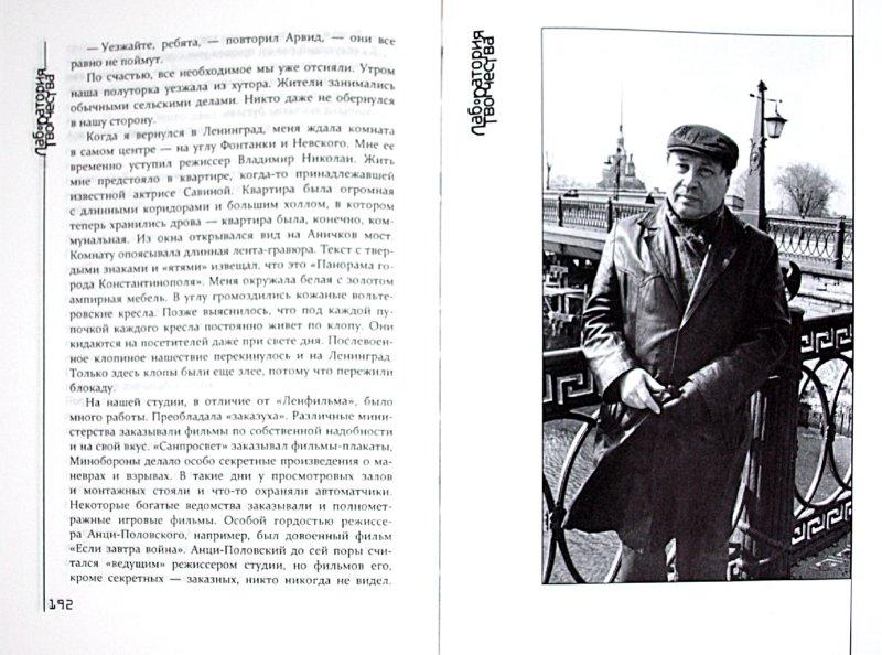 Иллюстрация 1 из 6 для Жизнь. Кино. - Виталий Мельников | Лабиринт - книги. Источник: Лабиринт