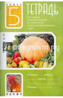 Тетрадь для оценки качества знаний по технологии сельскохозяйственного труда. 5 класс