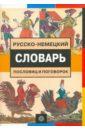 Русско-немецкий словарь пословиц и поговорок