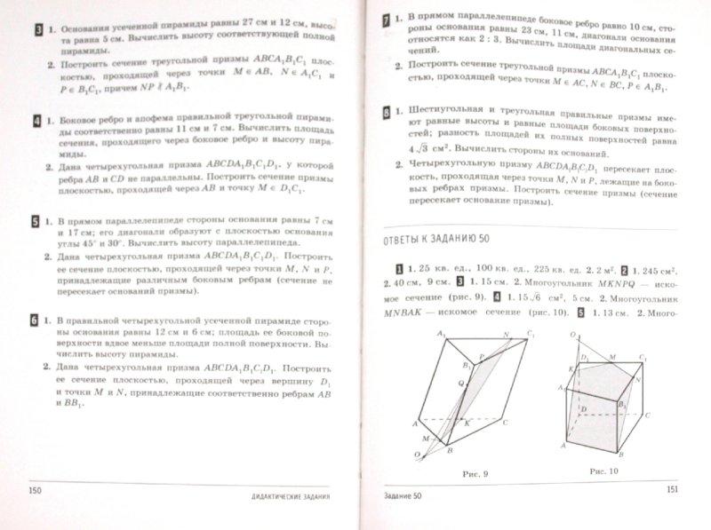 Решебник Математика Дидактический Материал Богомолов Сергиенко