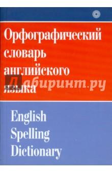 Орфографический словарь английского языка