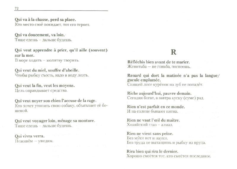 Иллюстрация 1 из 3 для Словарь пословиц. Французско-русский и русско-французский   Лабиринт - книги. Источник: Лабиринт
