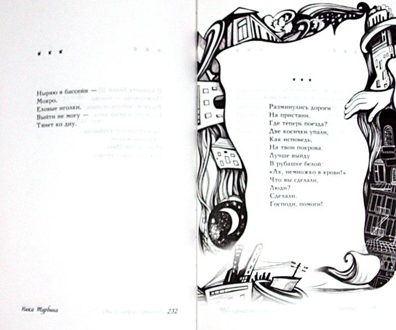 Иллюстрация 1 из 14 для Стала рисовать свою судьбу. Стихотворения, записки - Ника Турбина | Лабиринт - книги. Источник: Лабиринт