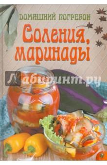 Соления, маринады