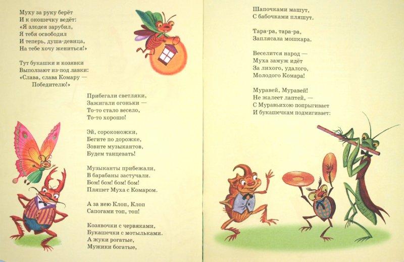 Новым годом, стих муха цокотуха читать с картинками