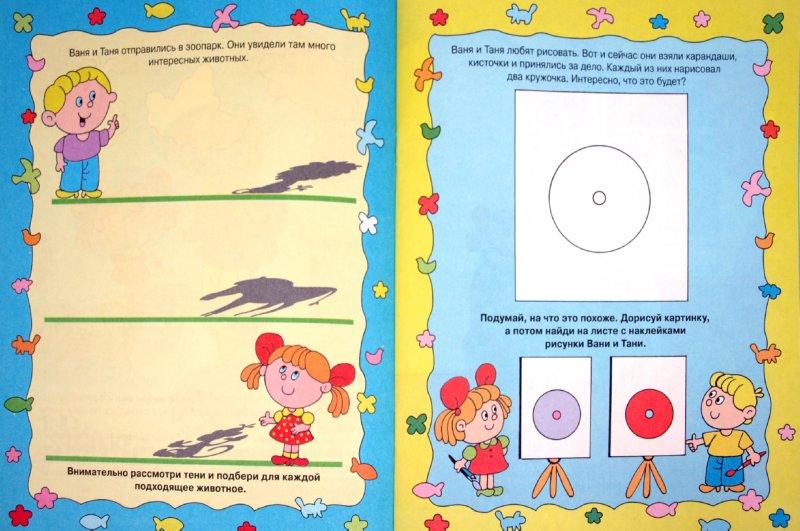 Иллюстрация 1 из 4 для Развиваем воображение - И. Попова | Лабиринт - книги. Источник: Лабиринт