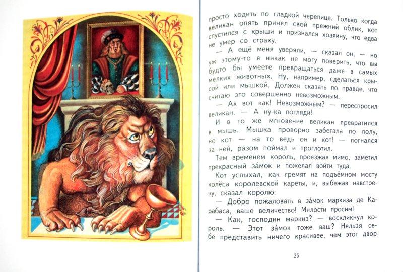 Иллюстрация 1 из 16 для Сказки - Шарль Перро | Лабиринт - книги. Источник: Лабиринт