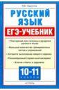 Баронова Марина Марковна Русский язык. ЕГЭ-Учебник. 10-11 классы